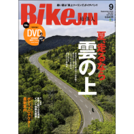 BikeJIN/培倶人 2016年9月号 Vol.163 [付録あり]