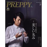 PREPPY 2016年9月号