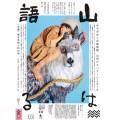 【イベント情報】東北の地、山形で始まった芸術祭