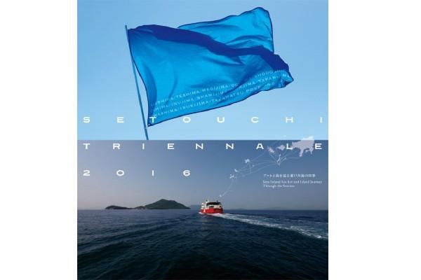【イベント情報】瀬戸内海で、自然と人とアートが触れ合う芸術祭開催