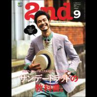 2nd(セカンド)2016年9月号 Vol.114