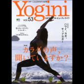Yogini(ヨギーニ)Vol.53