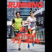 ランニング・スタイル 2016年9月号 Vol.90