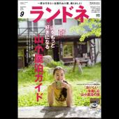 ランドネ 2016年9月号 No.79
