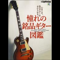 別冊Lightning Vol.155 憧れの銘品ギター図鑑