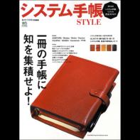 システム手帳STYLE