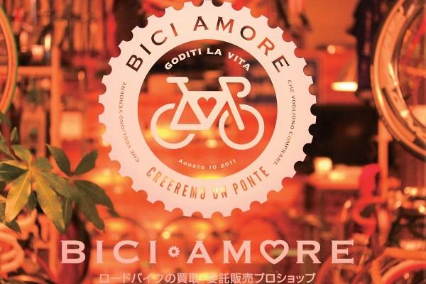 【キャンペーン】ロードバイク販売のプロ「ビチアモーレ」の南麻布店がオープン!【自転車】