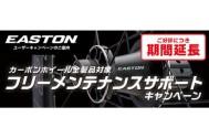 【キャンペーン】 EASTONのフリーメンテナンスサポート、好評につき期間延長!【自転車】