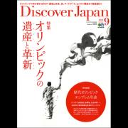 Discover Japan 2016年9月号 Vol.59