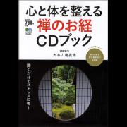 心と体を整える禅のお経CDブック [付録あり]