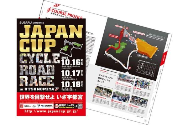 【イベント】ジャパンカップ 森林公園会場までの送迎付オフィシャルツアーを4つのコースで販売!【自転車】