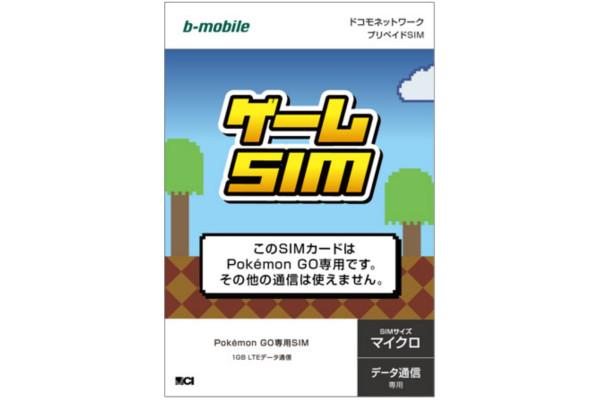 """【新製品】日本通信、ポケモンGO""""専用""""SIMを8月10日に発売"""