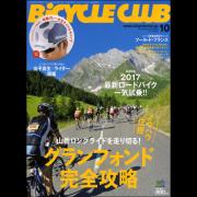 BiCYCLE CLUB 2016年10月号 No.378 [付録あり]
