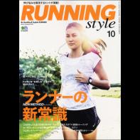 ランニング・スタイル 2016年10月号 Vol.91