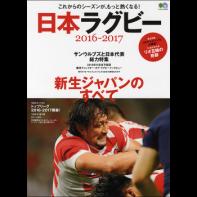 日本ラグビー 2016-2017