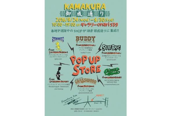 【イベント】むせ返るようなアメリカの匂いを感じられる「鎌倉 御成通り POP UP STORE」開催!