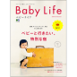BabyLife 2016 Autumn