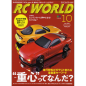RC WORLD 2016年10月号 No.250