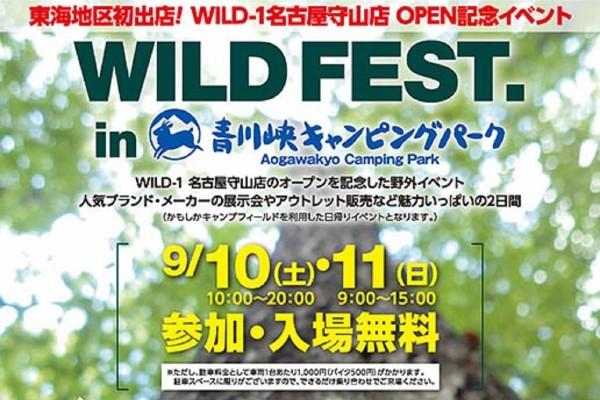 【イベント】東海地区初出店! WILD-1が名古屋守山店OPEN記念プレイベントを展開