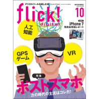 flick! digital (フリック!デジタル) 2016年10月号 Vol.60