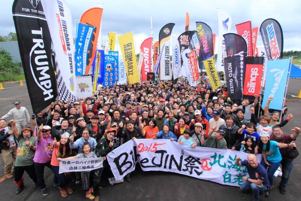 9月4日(日)は「BikeJIN祭り@北海道・白老 with バイク王」に行くべき5つの理由