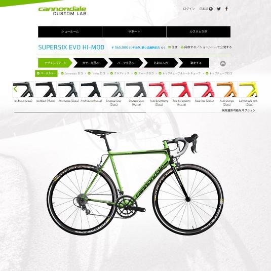 「新しい」がいっぱいのキャノンデールカスタムラボ、 8月15日スタート【自転車】