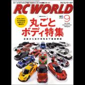 RC WORLD 2016年9月号 No.249