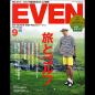EVEN(イーブン) 2016年9月号 Vol.95 [付録あり]