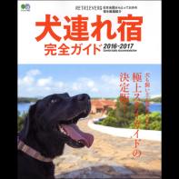 犬連れ宿完全ガイド 2016‐2017