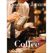 Discover Japan-AN INSIDER'S GUIDE Vol.8