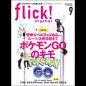 flick! digital (フリック!デジタル) 2016年9月号 Vol.59