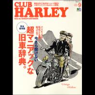 CLUB HARLEY 2016年9月号 Vol.194