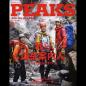PEAKS 2016年9月号 No.82