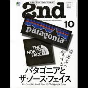 2nd(セカンド)2016年10月号 Vol.115