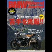 BMW Motorrad Journal vol.8
