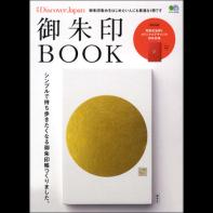 別冊Discover Japan 御朱印BOOK