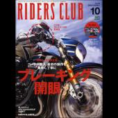RIDERS CLUB 2016年10月号 No.510