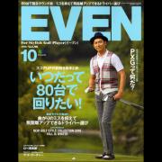 EVEN(イーブン) 2016年10月号 Vol.96
