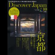 Discover Japan 2016年10月号 Vol.60