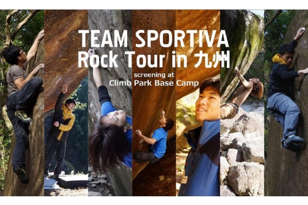 【イベント】TEAM SPORTIVA Rock Tour in 九州、クライミングムービー上映イベント開催!