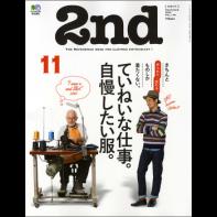 2nd(セカンド)2016年11月号 Vol.116