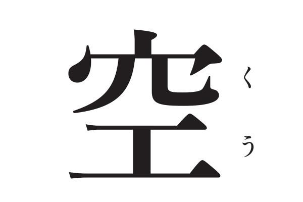 【えんぴつでOK】心の乱れを感じたら「一字写経」を試してみよう