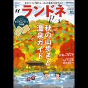 ランドネ 2016年11月号 No.81[付録あり]