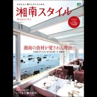 湘南スタイルmagazine 2016年11月号第67号