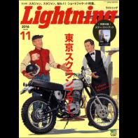 Lightning 2016年11月号 Vol.271[付録あり]