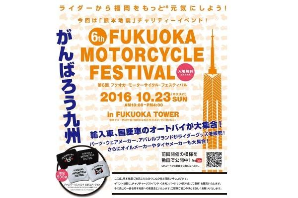 【イベント】九州ライダーのためのバイクフェスが、パワーアップして10月23日(日)に開催決定!
