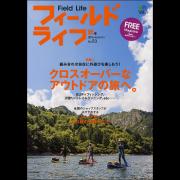 フィールドライフ No.53 2016 秋号