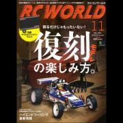 RC WORLD 2016年11月号 No.251 [付録あり]