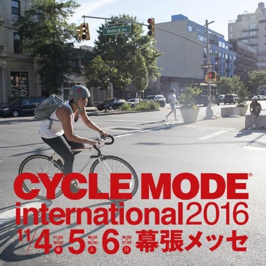 【イベント】お得なウェブ前売券を利用してサイクルモードに行こう!【自転車】