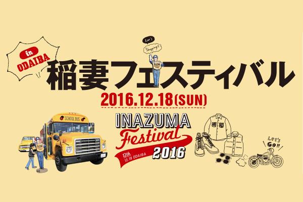 稲妻フェスティバル2016